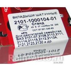 Вкладыш ваз 01-08 шатунные стандарт ЗМЗ